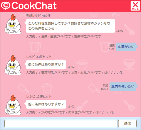 CookChat画面